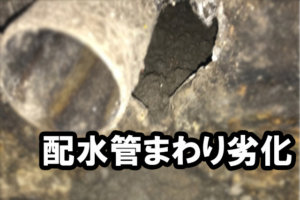 ネズミ侵入口排水管まわりの劣化