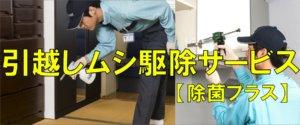 名古屋の引越しムシ駆除サービス(除菌プラス)